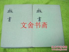 【正版现货】魏书 精装 全八册 1-8 全8册