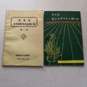 青海省农作物审评定品种汇编~第一集、第二集(二本合售)