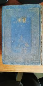 中国人名大词典  民国二十年初版