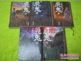 【正版现货】尸鬼 日文原版 全五册 1-5 全5册