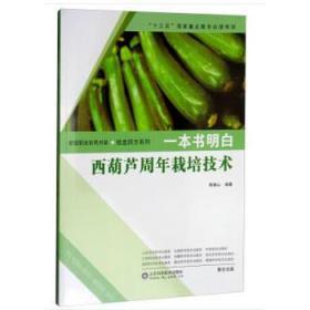 一本书明白西葫芦周年栽培技术