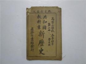 民国十年线装版 共和国教科书新历史 第二册