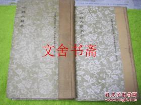 【正版现货】古钱大辞典 全五册 1-5 全5册 精装