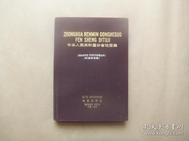 中华人民共和国地图集(汉语拼音版)