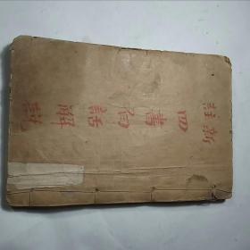 新注论语白话解说(1一4)卷