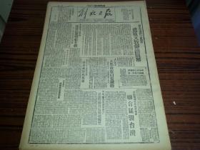 民国33年10月13日《解放日报》边区文教会议开幕;太行我军大举破袭白晋铁路;