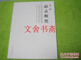 【正版现货】第二届赵孟頫奖全国书法展名家特邀作品集
