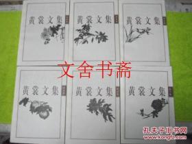 【正版现货】黄裳文集 1-6 全六册 一二三四五六 全6册 全6卷 全6本