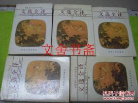 【正版现货】中国历代名著全译丛书 文选全译 全五册 全5册 1-5 一二三四五 5本合售