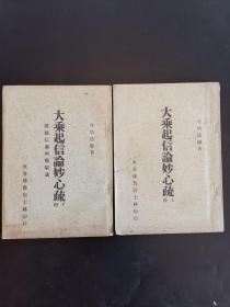 守培法師著《大乘起信論妙心疏》平裝上下兩冊兩卷全 民國世界佛教居士林初版印行 僅印1100部