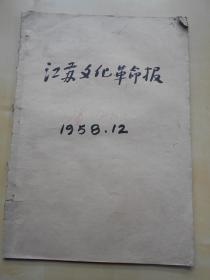 老报纸【江苏文化革命报,1958年12月份合订本】大跃进内容,漫画,木刻,诗歌