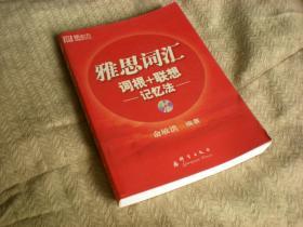 雅思词汇词根+联想记忆法  俞敏洪编著 2010年2版13印  群言出版