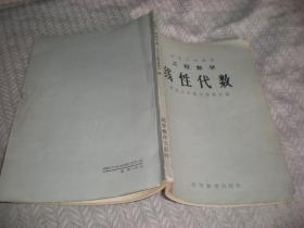 工程数学 线性代数1982年年1版89年14印  高等教育出版社