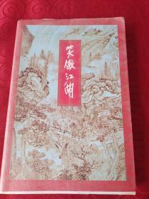 笑傲江湖(全四冊)