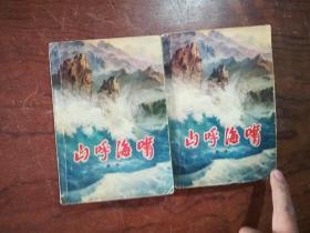 【 签赠本,山呼海啸(上、下册)1版1,