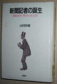 日文原版书 新闻记者の诞生―日本のメディアをつくった人びと (精装) 1990/12 山本武利  (著)
