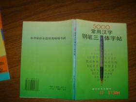 5000常用汉字三体字帖