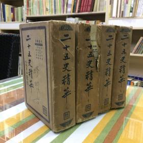 二十五史精华(精装全四册,民国二十六年五月初版)