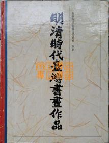 《明清时代台湾书画作品》【精装大厚 册】