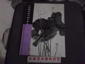 中国现代花鸟画全集(1、2、3) 三本合售
