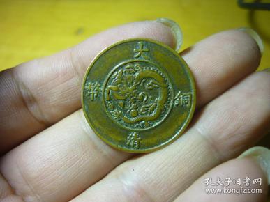 大清铜币背五文·