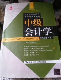中级会计学(第3版)(下)