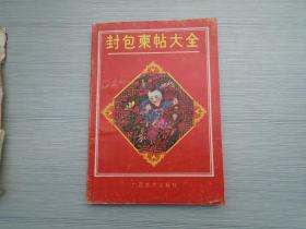 封包柬帖大全(32开平装1本 原版正版书。详见书影)
