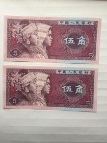 五角纸币 两张