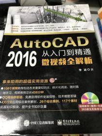 正版现货!AutoCAD 2016 从入门到精通微视频全解析9787121329791