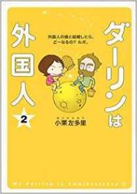 日文原版书 ダーリンは外国人 ( 2 ) ―外国人の彼と结婚したら、どーなるの?ルポ。 単行本 小栗左多里  (著)