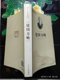 孙中山著作丛书:建国方略