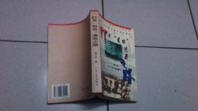 """打开""""自由通商""""之路——19世纪30年代在华西人对中国社会经济的探研"""