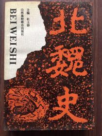92年《北魏史》1版1印 1000册