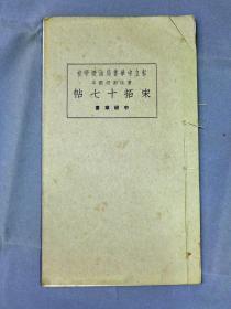 书法必备:民国印本《宋拓十七帖》中级草书,线装一册全