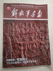 解放军画报2016-8下(948)
