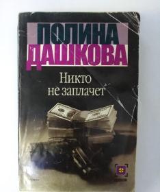 俄文版小说