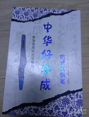 中华好字成放近视钢笔