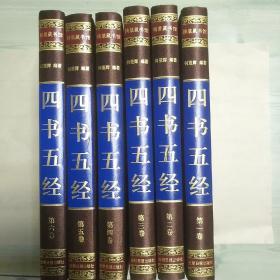 四书五经 (文白对照,简体横排,绸面精装16开.全六卷)