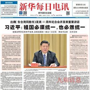 2019年新华每日电讯过期报纸出售旧报纸出售