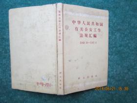 中华人民共和国有关公安工作法规汇编1949.10---1957.6