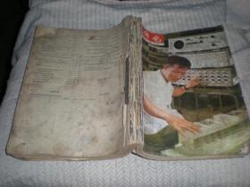 无线电  1975年1--12期  2-11期 无封面  自定本