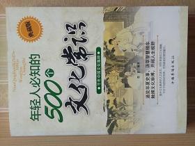 年轻人必知的500个文化常识(典藏版)