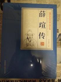 薛瑄传(三晋百位历史文化名人传记丛书)