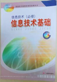 高中信息技术(必修)信息技术基础广教版教科书无光盘
