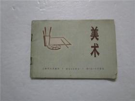上海市小学课本《美术》(四.五.六年级用) 1973年版