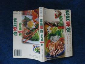 素菜荤做家常菜1000样