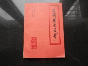 《金针梅花诗抄》1982年10月1版1印