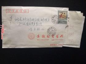 实寄封:实寄封附原信,贴T1993-5(2-1)古人对弈图邮票