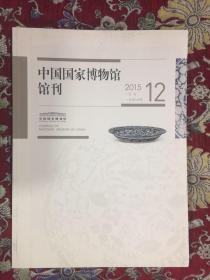 中国国家博物馆馆刊2015年12