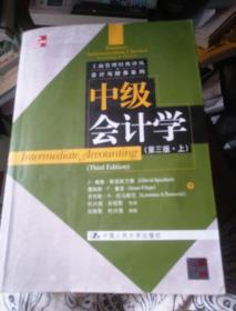 中级会计学(第3版)(上)